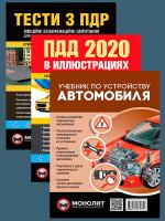 Комплект Правила дорожного движения Украины 2020 (ПДД 2020) с иллюстрациями + Тести ПДР + Учебник по устройству автомобиля