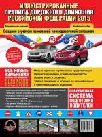 Правила дорожного движения России 2015 г. Иллюстрированное учебное пособие (большая).