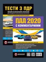 Комплект Правила дорожного движения Украины 2020 (ПДД 2020) с комментариями и иллюстрациями + Тести ПДР