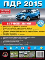 Правила дорожного движения Украины 2015 в иллюстрациях на украинском языке