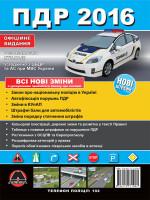Правила дорожного движения Украины 2016 в иллюстрациях на украинском языке