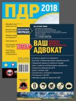 """Акция!!! Комплект """"В помощь водителю"""" (ПДД Украины + Ваш адвокат) на украинском языке"""