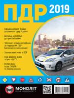 Правила дорожнього руху України 2019 (ПДР 2019 України) в ілюстраціях українською мовою