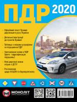 Правила дорожнього руху України 2020 (ПДР 2020 України) в ілюстраціях українською мовою