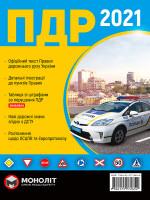 Правила дорожнього руху України 2021 (ПДР 2021 України) в ілюстраціях українською мовою