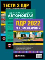 Комплект Правила дорожнього руху України 2022 (ПДР 2022) з коментарями та ілюстраціями + Тести ПДР + Підручник з водіння автомобіля