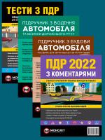 Комплект Правила дорожнього руху України 2022 (ПДР 2022) з коментарями та ілюстраціями + Тести ПДР + Підручник з водіння автомобіля + Підручник з будови автомобіля