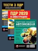 Комплект Правила дорожнього руху України 2020 (ПДР 2020) з ілюстраціями + Тести ПДР + Підручник з водіння автомобіля