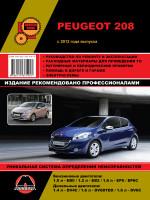 Peugeot 208 (Пежо 208). Руководство по ремонту, инструкция по эксплуатации. Модели с 2012 года выпуска, оборудованные бензиновыми и дизельными двигателями