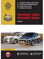 Peugeot 3008 / Peugeot 5008 (Пежо 3008 / Пежо 5008) Руководство по ремонту, инструкция по эксплуатации. Модели с 2009 года выпуска, оборудованные бензиновыми и дизельными двигателями