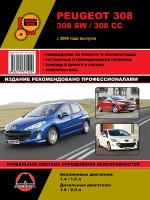 Peugeot 308/Peugeot 308 SW/Peugeot 308 CC (Пежо 308/Пежо 308 СВ/Пежо 308 СС) Руководство по ремонту, инструкция по эксплуатации. Модели с 2008 года выпуска, оборудованные бензиновыми и дизельными двигателями.
