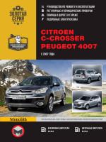 Citroen C-Crosser / Peugeot 4007 (Ситроен Си-Кроссер / Пежо 4007). Руководство по ремонту, инструкция по эксплуатации. Модели с 2007 года выпуска, оборудованные бензиновыми и дизельными двигателями.