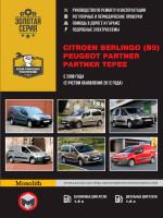 Citroen Berlingo II / Peugeot Partner II (Ситроен Берлинго 2 / Пежо Партнер 2). Руководство по ремонту, инструкция по эксплуатации. Модели с 2008 года выпуска, оборудованные бензиновыми и дизельными двигателями