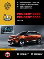 Руководство по ремонту и эксплуатации Peugeot 3008 / 5008