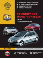 Peugeot 307 / 307 SW / 307 Sedan (Пежо 307 СВ / 307 Седан). Руководство по ремонту, инструкция по эксплуатации. Модели с 2001 года выпуска (рестайлинг 2005 г.), оборудованные бензиновыми и дизельными двигателями
