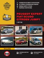 Peugeot Expert / Citroen Jumpy / Fiat Scudo (Пежо Эксперт / Ситроен Джампи / Фиат Скудо). Руководство по ремонту, инструкция по эксплуатации. Модели с 2007 года выпуска, оборудованные бензиновыми и дизельными двигателями
