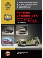 Porsche Cayenne / Cayenne S/Turbo S/GTS/S Transsyberia (Порше Каен / Каен С / Каен Турбо С / Транссиберия). Руководство по ремонту, инструкция по эксплуатации. Модели с 2007 года выпуска, оборудованные бензиновыми двигателями