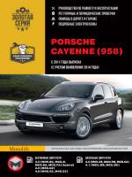 Porsche Cayenne (958) (Порше Каен 958). Руководство по ремонту, инструкция по эксплуатации. Модели с 2011 года выпуска (+ обновления 2014 года), оборудованные бензиновыми и дизельными двигателями