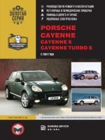 Porsche Cayenne / Cayenne S / Cayenne Turbo S (Порш Кайен, Кайен С, Кайен Турбо С). Руководство по ремонту с цветными электросхемами. Модели с 2002 года выпуска, оборудованные бензиновым двигателем.