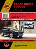 Range Rover Evoque (Рендж Ровер Эвок). Руководство по ремонту, инструкция по эксплуатации. Модели с 2011 года выпуска, оборудованные бензиновыми и дизельными двигателями.
