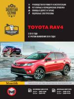 Toyota Rav4 (Тойота Рав 4). Руководство по ремонту, инструкция по эксплуатации. Модели с 2013 года выпуска, оборудованные бензиновыми и дизельными двигателями