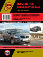 Руководство по ремонту и эксплуатации Ravon R4 / Chevrolet Cobalt