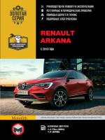 Renault Arkana (Рено Анкара). Руководство по ремонту, инструкция по эксплуатации. Модели с 2018 года выпуска, оборудованные бензиновыми двигателями