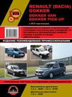 Renault Dokker / Dacia Dokker / Dokker Van (Рено Докер / Дачия Докер / Доккер Ван). Руководство по ремонту, инструкция по эксплуатации. Модели с 2012 года выпуска, оборудованные бензиновыми и дизельными двигателями