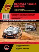 Renault Duster / Dacia Duster (Рено Дастер / Дачия Дастер). Руководство по ремонту, инструкция по эксплуатации. Модели с 2009 года выпуска, оборудованные бензиновыми и дизельными двигателями.