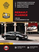Renault Fluence (Рено Флюенс). Руководство по ремонту, инструкция по эксплуатации. Модели с 2009 года выпуска (+обновление 2012 г.), оборудованные бензиновыми и дизельными двигателями.