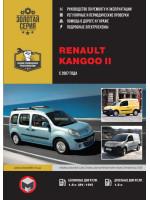 Renault Kangoo II (Рено Кангу 2). Руководство по ремонту, инструкция по эксплуатации. Модели с 2007 года выпуска, оборудованные бензиновыми и дизельными двигателями