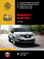 Руководство по ремонту и эксплуатации Renault Kaptur