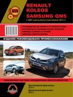 Renault Koleos / Samsung QM5 (Рено Колеос/Самсунг QM5). Руководство по ремонту, инструкция по эксплуатации. Модели с 2008 года выпуска (+ рестайлинг 2011), оборудованные бензиновыми и дизельными двигателями