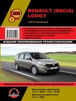 Renault / Dacia Lodgy (Рено / Дачия Лоджи). Руководство по ремонту, инструкция по эксплуатации. Модели с 2012 года выпуска, оборудованные бензиновыми и дизельными двигателями
