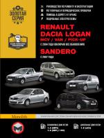 Renault Logan / MCV / VAN / Sandero (Рено Логан / МЦВ / ВАН / Сандеро). Руководство по ремонту, инструкция по эксплуатации. Модели с 2004 года выпуска, оборудованные бензиновыми и дизельными двигателями