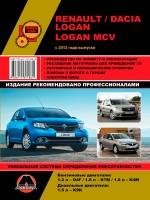 Renault / Dacia Logan / Logan MCV (Рено / Дачиа Логан / Логан МЦВ). Руководство по ремонту, инструкция по эксплуатации. Модели с 2012 года выпуска, оборудованные бензиновыми и дизельными двигателями