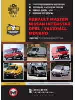 Renault Master / Opel Movano / Nissan Interstar (Рено Мастер / Опель Мовано / Ниссан Интерстар). Руководство по ремонту, инструкция по эксплуатации. Модели с 1998 года выпуска (+ обновление 2003 г.), оборудованные дизельными двигателями