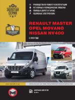 Renault Master / Opel Movano / Nissan NV400 (Рено Мастер / Опель Мовано / Ниссан НВ400). Модели с 2010 года выпуска, оборудованные дизельными двигателями.