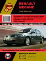 Renault Megane (Рено Меган). Руководство по ремонту, инструкция по эксплуатации. Модели с 2002 года выпуска, оборудованные бензиновыми и дизельными двигателями
