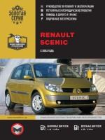 Renault Scenic (Рено Сценик). Руководство по ремонту в фотографиях, инструкция по эксплуатации. Модели с 2003 года выпуска, оборудованные бензиновыми и дизельными двигателями