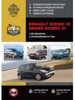 Renault Scenic / Grand Scenic (Рено Сценик / Гранд Сценик). Руководство по ремонту, инструкция по эксплуатации. Модели с 2009 года выпуска (+рестайлинг 2012г.), оборудованные бензиновыми и дизельными двигателями.