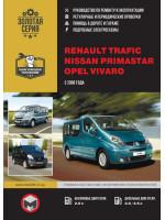 Renault Trafic / Opel Vivaro / Nissan Primastar (Рено Трафик / Опель Виваро / Ниссан Примастар). Руководство по ремонту, инструкция по эксплуатации. Модели с 2006 года выпуска, оборудованные бензиновыми и дизельными двигателями