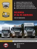 Scania P / G / R (Скания П / Джи / Р). Руководство по ремонту. Модели с 2004 по 2016 год выпуска, оборудованные дизельными двигателями.