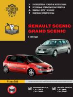 Renault Scenic / Grand Scenic (Рено Сценик / Гранд Сценик). Руководство по ремонту в фотографиях, инструкция по эксплуатации. Модели с 2003 года выпуска, оборудованные бензиновыми и дизельными двигателями