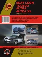 Seat Leon / Toledo / Altea / Altea XL (Сеат Леон / Толедо / Алтеа / Альтеа ХЛ). Руководство по ремонту, инструкция по эксплуатации. Модели с 2004 года выпуска, оборудованные бензиновыми и дизельными двигателями