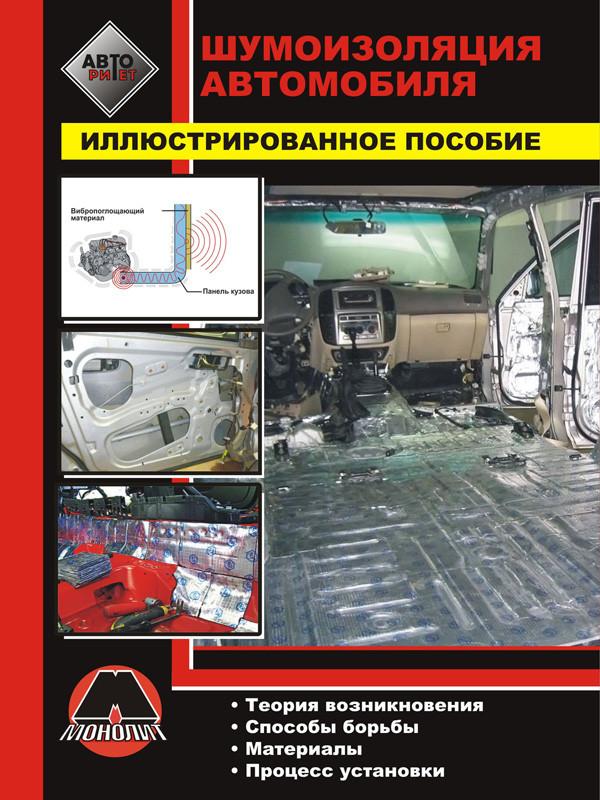Пермь шумоизоляцией проклейка автомобиля