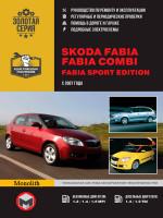Skoda Fabia / Fabia Combi (Шкода Фабиа / Фабиа Комби). Руководство по ремонту с цветными электросхемами, инструкция по эксплуатации. Модели с 2007 года выпуска.