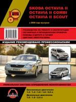 Skoda Octavia II / Octavia II Combi / Octavia II Scout (Шкода Октавия 2 / Октавия 2 Комби / Октавия 2 Скаут). Руководство по ремонту, инструкция по эксплуатации. Модели с 2008 года выпуска, оборудованные бензиновыми и дизельными двигателями.