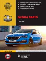 Skoda Rapid (Шкода Рапид). Руководство по ремонту, инструкция по эксплуатации. Модели с 2019 года выпуска, оборудованные бензиновыми двигателями.