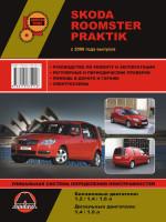 Skoda Roomster / Praktik (Шкода Румстер / Практик). Руководство по ремонту, инструкция по эксплуатации. Модели с 2006 года выпуска, оборудованные бензиновыми и дизельными двигателями